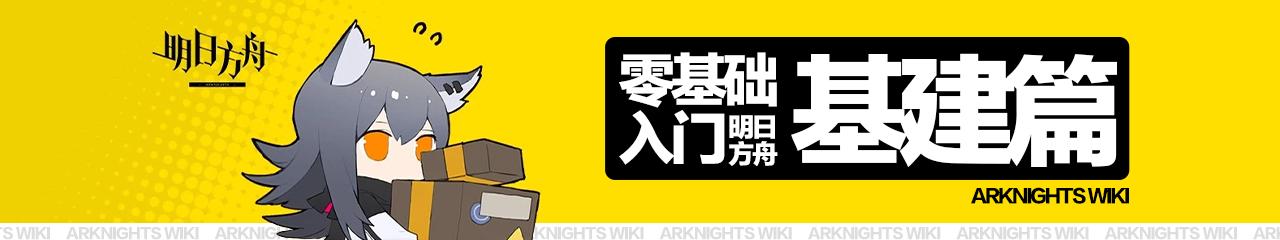零基础入门明日方舟-基建篇.png