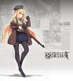 M1加兰德步枪图鉴.jpg