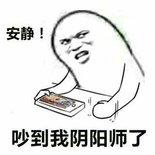 阴阳师gif表情包.jpg