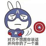 《美国队长3》表情包.jpg