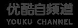 优酷自频道文字logo.png