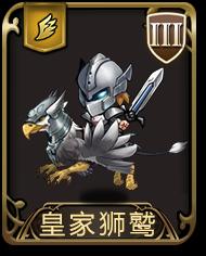 兵种 皇家狮鹫.png