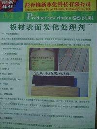 板材炭化技术