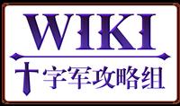 攻略组logo2.png