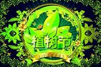 植树节 - songbai201404 - 茉莉花开