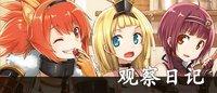 观察日记banner.jpg