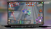 《天龙八部手游》组队平台.png