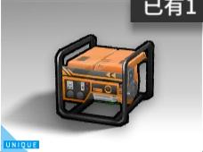 橘色发电机.png