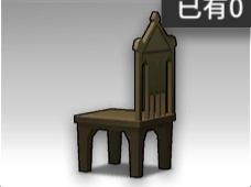 典雅木椅.png