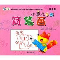 儿童学画简笔画:儿童动物简笔画