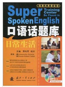场景式英语会话·口语话题库:日常生活_360百