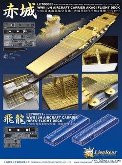 莱特湾海战:瑞鹤号,翔鹤号,千岁号,千代田号(后两舰员为水上飞机母舰