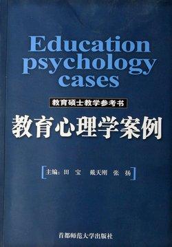 教育心理学案例