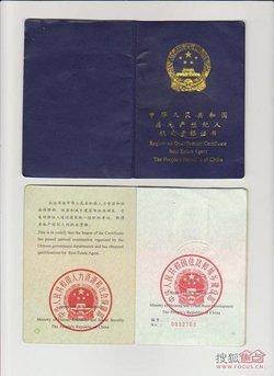 房产经纪人协理_360百科