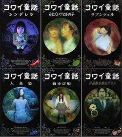 日本恐怖童话六部曲 360百科