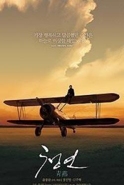 柳敏到亚洲航空公司提供的飞机里面熟悉了操作飞机的感觉和飞行用语.