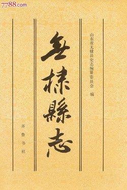 新编《无棣县志》2005年获山东省新编地方志优秀成果奖三等奖.