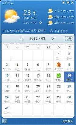 小新日历_360百科图片