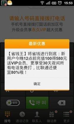 省钱王网络电话_360百科