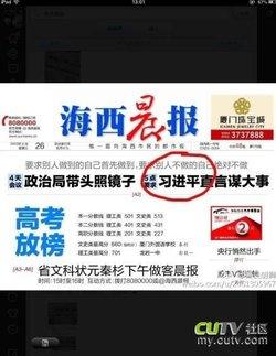 海西晨报_360百科