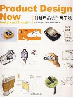 创新产品设计与手绘