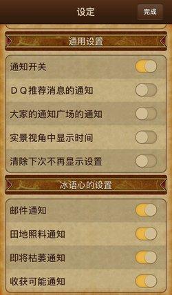 DQX超便利工具功能详解16.jpg