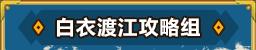 推荐区白衣渡江攻略组.png
