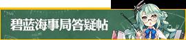 碧蓝海事局答疑帖.png