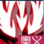 绯月·萱-影舞华镰·怒焰-奥义1.jpg