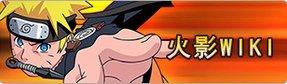 火影wiki.jpg