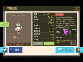 高级勇士02184.png