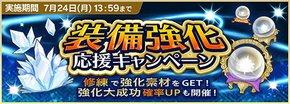 装備強化応援キャンペーン7月20日版.jpg