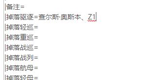 苍红的回响活动活动编辑操作3.png
