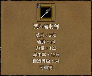 武斗者刺剑