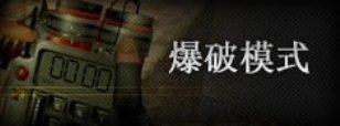 反恐精英之枪王对决爆破模式攻略.jpg