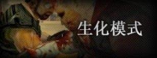 反恐精英之枪王对决生化模式攻略.jpg