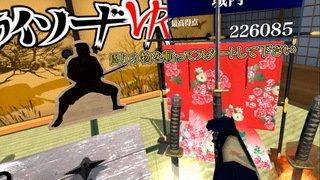 《武士剑VR》支持HTCVive 打折促销8折.jpg