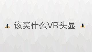 VR头显购买指南.jpg