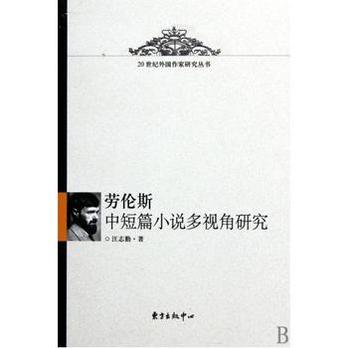 劳伦斯中短篇小说多视角研究/20世纪外国作家研究