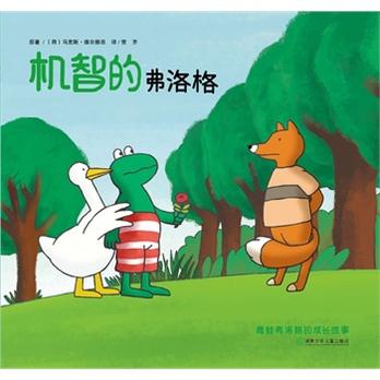 青蛙弗洛格的成长故事第三辑(全7册)