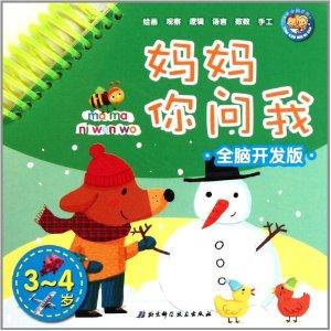 3岁儿童读物推荐