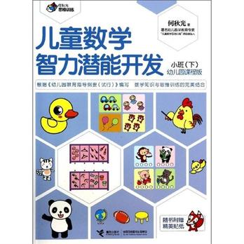 儿童数学智力潜能开发(幼儿园课程版)(下)小班