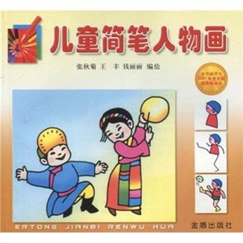 儿童简笔人物画 - 儿童美术/儿童读物/图书音像