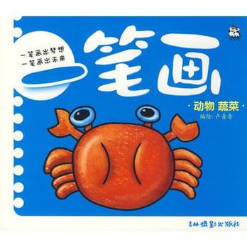 幼儿动物一笔画图片大全 动物 鱼 一笔简笔画 儿童