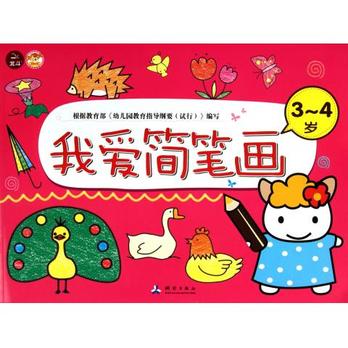 我爱简笔画(3-4岁)