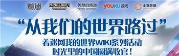 时光里的中国活动.jpg