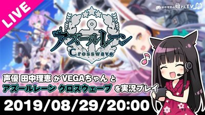 19年8月29日田中理惠直播《碧蓝航线crosswave》预告.jpg