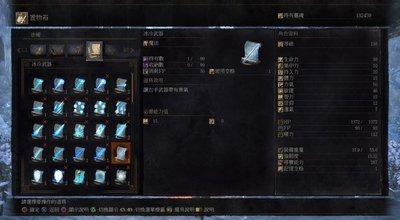 Ds3冰冷武器1.jpg
