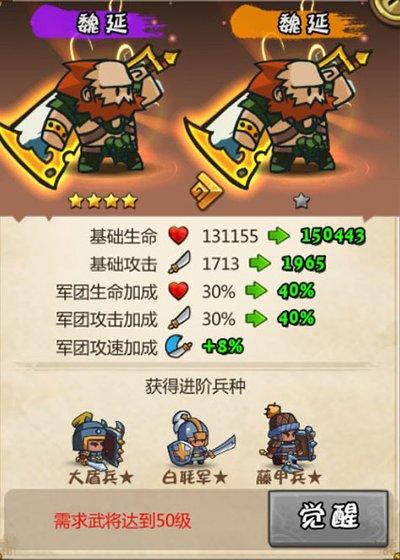 小小军团合战三国武将觉醒1.jpg