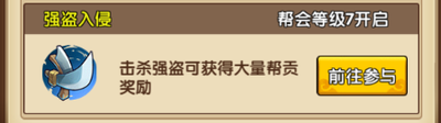 强盗入侵01.png
